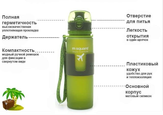 Фото преимущества зеленой сворачивающейся бутылки для воды на 500мл размер L. Товары для отдыха. Интернет-магазин В Отпуск