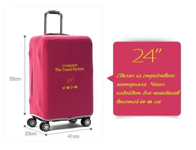 Фото описание среднего размера М 24 дюйма чехлов для чемоданов высотой 64-66см. Товары для отдыха. Интернет-магазин В Отпуск