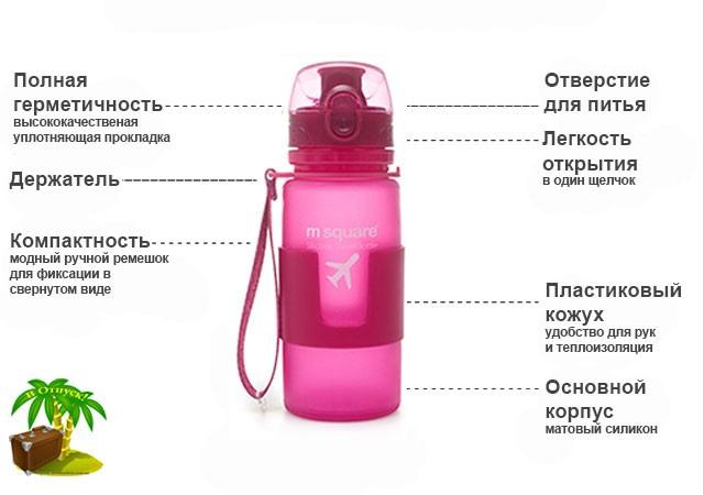 Фото преимущества розовой сворачивающейся бутылки для воды на 350мл размер S. Товары для отдыха. Интернет-магазин В Отпуск