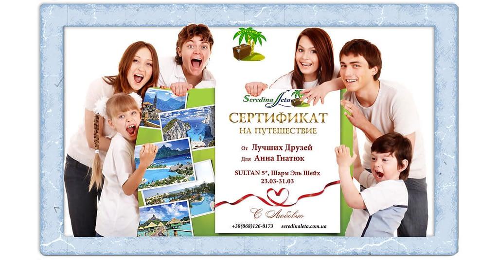 Подарочный сертификат в путешествие . Фото для соцсетей. Товары для отдыха. Интернет-магазин В Отпуск