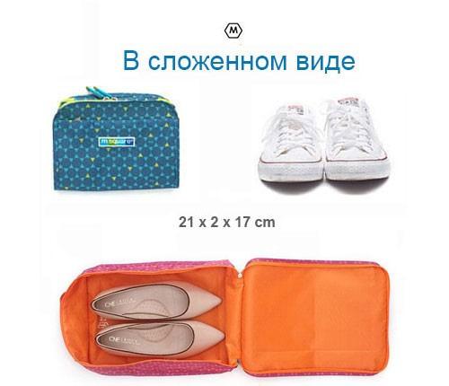 Фото габариты розового в ромбик чехла для обуви размер М в сложенном виде для небольшой обуви. Товары для отдыха. Интернет-магазин В Отпуск