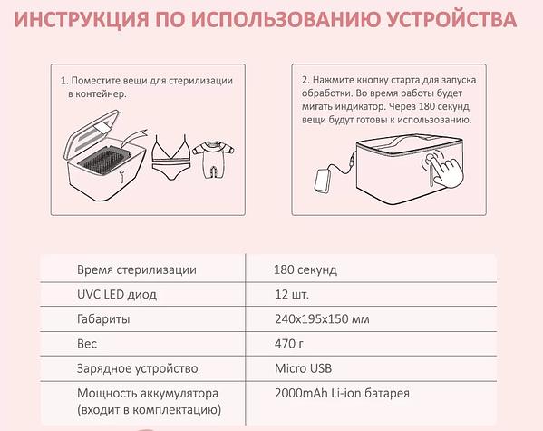 Фото инструкция использования и характеристики кейса для дезинфекции белья
