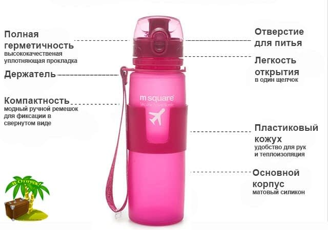 Фото преимущества розовой сворачивающейся бутылки для воды на 500мл размер L. Товары для отдыха. Интернет-магазин В Отпуск