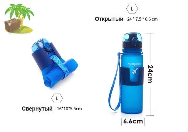Фото размеры сворачивающихся силиконовых бутылочек для воды емкостью 500мл размер L