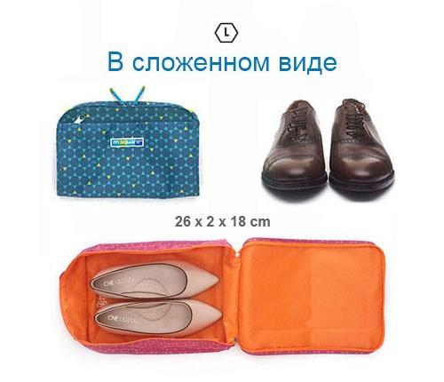 Фото габариты розового в ромбик чехла для обуви размер L в сложенном виде для мужской и спортивной обуви. Товары для отдыха. Интернет-магазин В Отпуск