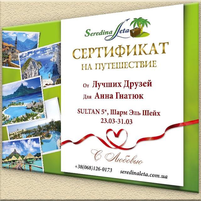 Фото подарочный сертификат на путешествие от SeredinaLeta